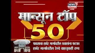 Evening Top Headlines   Speed News   Marathi News   4 Sept 2019