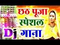 Devi Chhath Puja Dj Mix 2019 | Bhojpuri New Chhath Puja Song 2019 Dj | Dj Chhath Geet Mp3