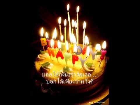 @ คำอวยพร...-วันเกิด- @.flv