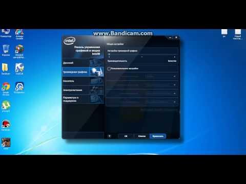 Как улучшить производительность видеокарты  от Intel