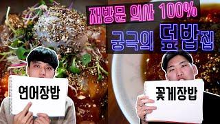 [맛집탐구생활 #8] 강동구 모던 한식 반상회 리뷰 l…