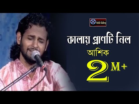 Kalay Pranti Nilo I কালায় প্রাণটি নিল I Ashik I Radha Romon I Bangla Folk Song