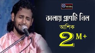 Kalay Pranti Nilo I কালায় প্রাণটি নিল I Ashik I Radha Romon I Bangla Folk Song I Ashik Gallery