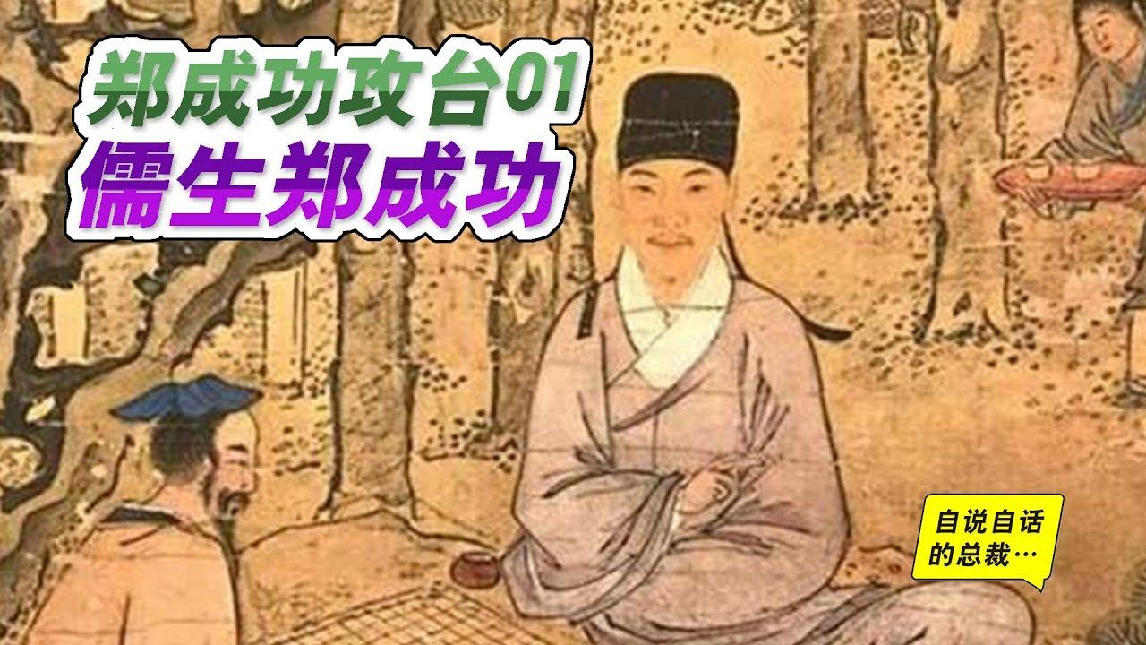 鄭成功1-1   儒生鄭成功  自說自話的總裁