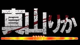 画像:http://sngk.net/6Vm9y6/img1 私立恵比寿中学 真山りか 廣田あい...