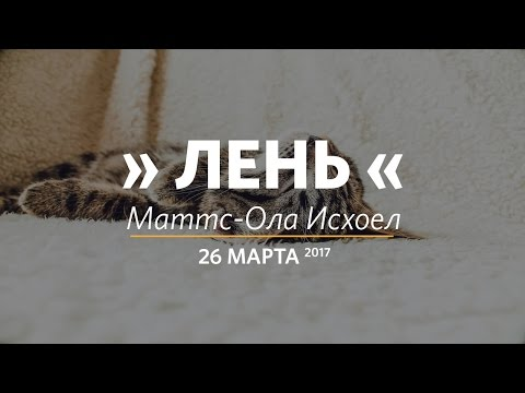 Церковь «Слово жизни» Москва. Воскресное богослужение, Маттс-Ола Исхоел 26.03.17