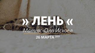 Церковь Слово жизни Москва. Воскресное богослужение, Маттс-Ола Исхоел 26.03.17