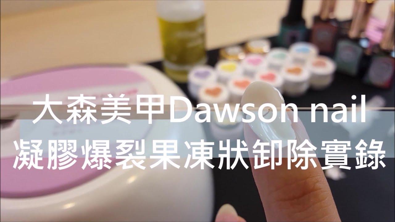 大森美甲Dawson nail凝膠爆裂果凍狀卸除實錄