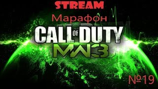 Марафон прохождения Call of Duty. На ветеране.№19 (Call of Duty: Modern Warfare 3)