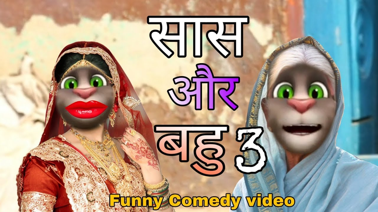 Saas - Bahu Funny Comedy !  Talking Tom Saas bahu part 3 !  Funny comedy MJO