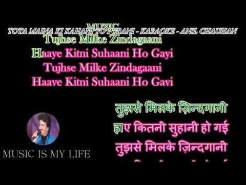 Tota Maina Ki Kahani To Purani - Karaoke With Scrolling Lyrics Eng.& हिंदी