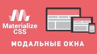 Уроки Materialize css #6 - Делаем модальные окна