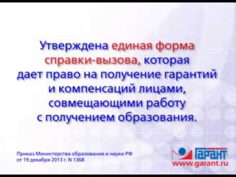 Совмещение работы с обучением: единая форма справки. 28.02.2014