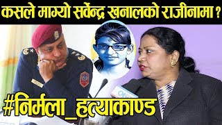 सत्तारुढ दलकै सांसदले मागे आईजिपी सर्वेन्द्र खनालको राजिनामा - IGP Sarbendra Khanal | Pramila Yadav