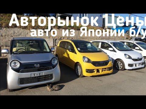 Авторынок 2019 ЦЕНЫ⚠️Дешёвые Авто из Японии? Зеленый угол, Цены дром ру аукцион авто Владивосток