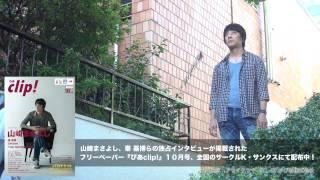 フリーペーパー『ぴあclip!』10月号(表紙:山崎まさよし) 配布中! thumbnail