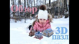 ОБЗОР. 3D ПАЗЛ.