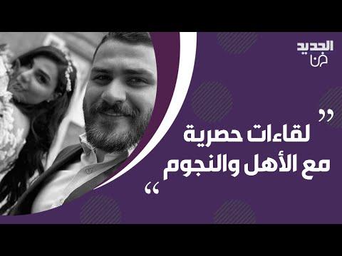 مباشر حفل زفاف محمد المجذوب - تهنئة خاصة من الأهل والنجوم