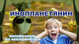 Инопланетянин. Стихи про детей. Наталия Волкова. Онлайн театр из Екатеринбурга.