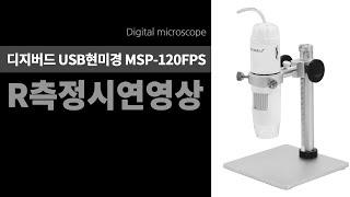 디지버드 USB현미경 MSP-120FPS 로 R값 측정