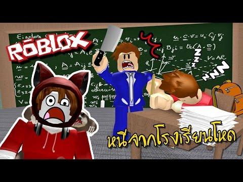 ห้องเรียนประหลาด ครูโหดสุดฮา ของใหญ่บะเริ้ม | Roblox [zbing z.]