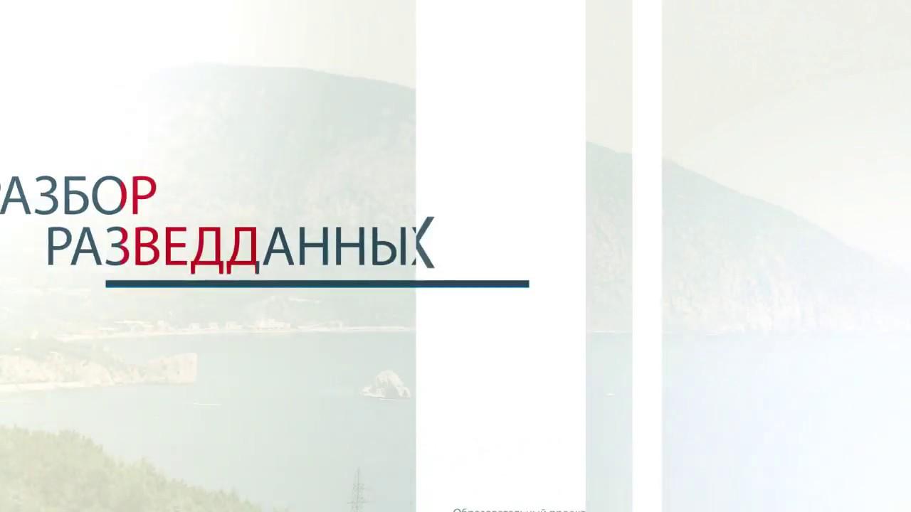 С. Будков: Разбор разведданных, 30.08.17