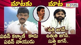 Pawan Kalyan VS Perni Nani : Pawan Kalyan Counter to Perni Nani for Addressing him as Pawan Naidu