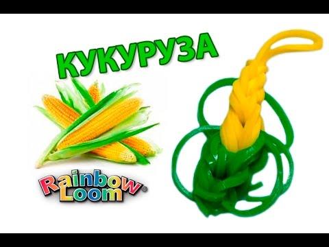 брелок КУКУРУЗА из резинок на рогатке. Овощи и фрукты из ...