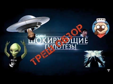 ТРЕШ ОБЗОР - ШОКИРУЮЩИЕ ГИПОТЕЗЫ РЕН-ТВ