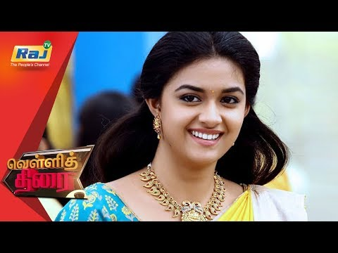 Vellithirai - Latest Tamil Cinema News | 17 May 2018 | Latest Vellithirai Episode | Raj TV