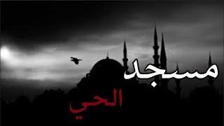 قصص جن : مسجد الحي !!! (واقعيه)