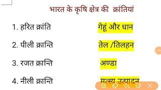 भारत के कृषि क्षेत्र की क्रांतियां///gk
