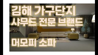 김해가구단지 '머모피소파' 샤무드 소파가…