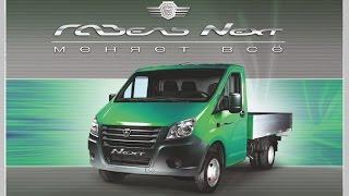 Автомобили ГАЗель-Next, ГАЗ-3307,-3309, ГАЗ-САЗ-3507-01,-35071. Руководства по эксплуатации.