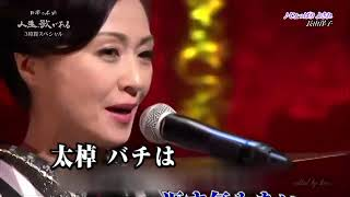 じょっぱりよされ   長山洋子 長山洋子 検索動画 6
