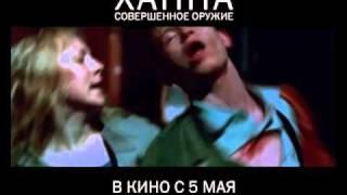 """Телеролик фильма """"Ханна. Совершенное оружие"""" 2 (10 сек)"""