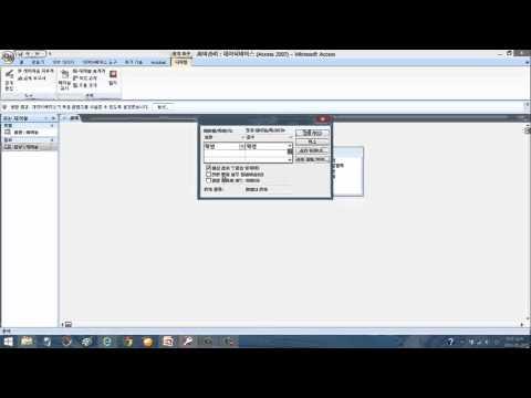 MS Access 2007 Chap 4