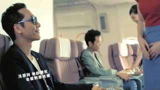 中華航空「天降辣妹  Love In The Sky」Official Music Video