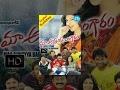 Maa Annayya Bangaram Telugu Full Movie | Rajashekar, Kamalini Mukherjee | Jonnalagadda Bhupathi Raja