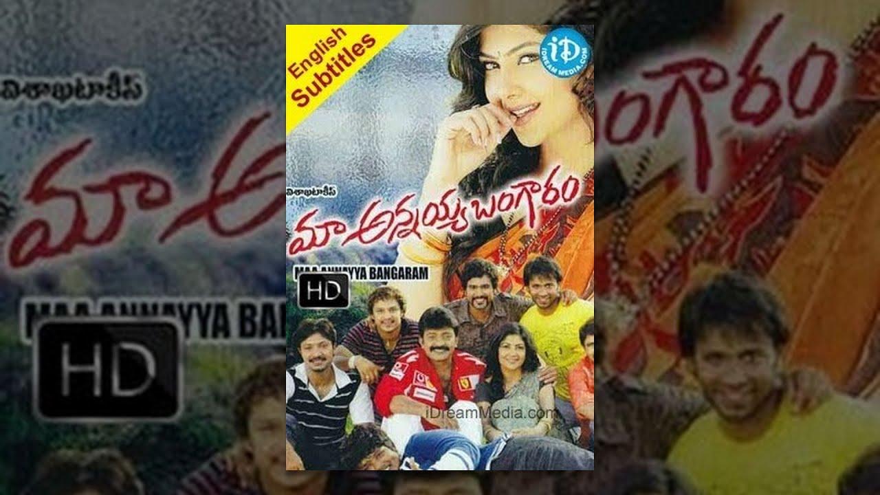 Maa Annayya Bangaram Telugu Full Movie | Rajashekar