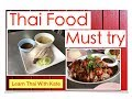 10 THAI FOOD MUST TRY - Learn Thai for tourists