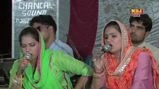 ज्ञान की देवी तुम बिन गीत नहीं है | Nanak Chand | Latest Haryanvi Ragni 2017 | New Song 2017 | NDJ