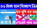 Online income bd payment bkash।। Earn Money Online ।। online income bangladesh 2020