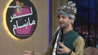 لمرماښام - نهه پنځوسمه برخه / Lemar Makham - Season 2 - Episode 59