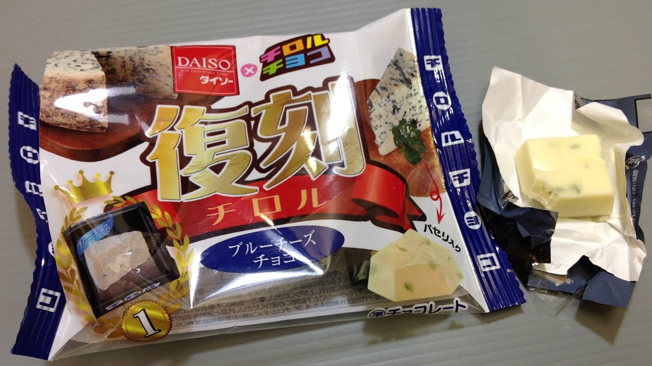 DAISO Tirol Blue Cheese Chocolate in Japan - YouTube - photo#19