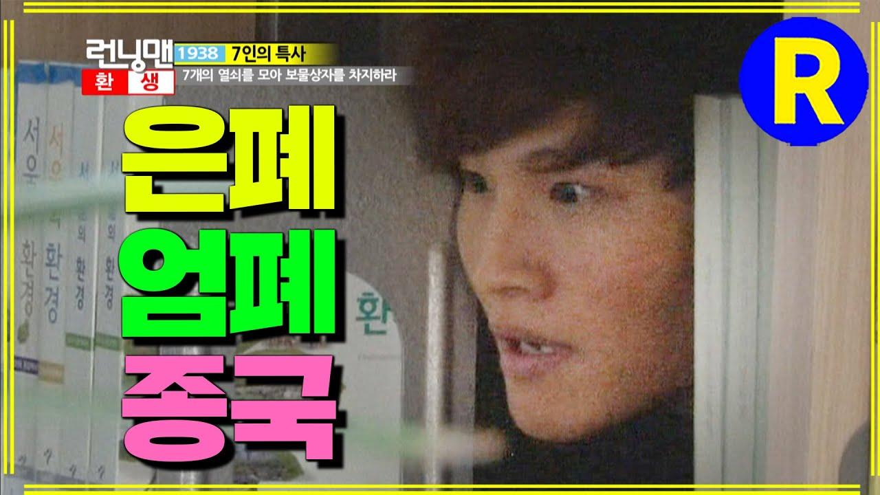 [런닝맨] 편집하다 깜놀한 모먼트 | RunningMan EP.130