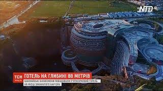 Шанхайські бізнесмени збудували шикарний готель у закинутому кар