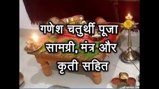 गणेश चतुर्थी पूजन विधि | Ganesh Chaturthi Puja Vidhi In Marathi | Ganesh Chaturthi Puja Vidhi