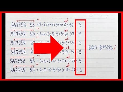 เลขเด็ด - 1 สิงหาคม 2563 หกตัวตรง 873286 ตามสูตรเด็ดตัวนี้!! ซื้อไว้อาจโชคดี - หวยเด็ดงวดนี้