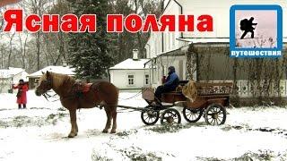Вело поход по Тульской области, Ясная поляна, день 2 серия 3
